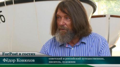 ForPost- ForPost в гостях у Фёдора Конюхова