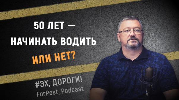 ForPost - Стать водителем в 50 лет – возможно ли это в Севастополе?