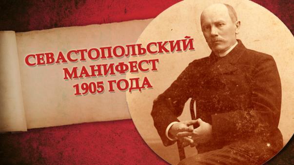 ForPost - Октябрь 1905 года и его «народные герои» Севастополя