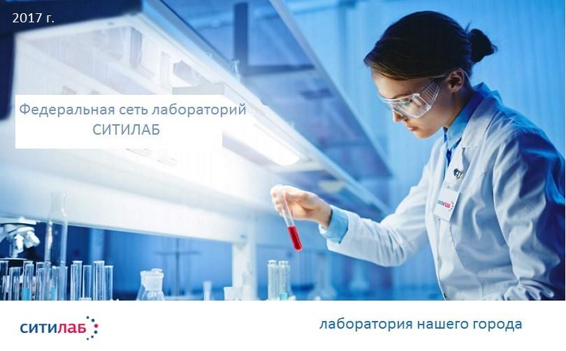 ситилаб в ставрополе хорошая лаборатория предварительного следствия системе
