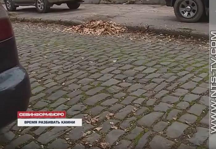 ForPost - Новости : В Севастополе подрядчик «модернизировал» историческую брусчатку на улице Кучера