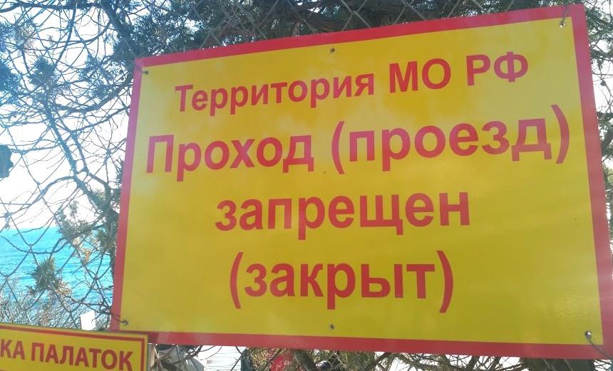 ForPost - Новости : Военные держат оборону на пляже в Батилимане