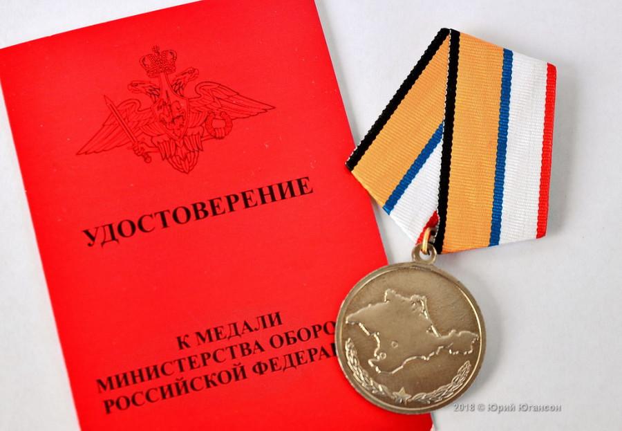 мог картинки награждение медалью за возвращение крыма сделаем