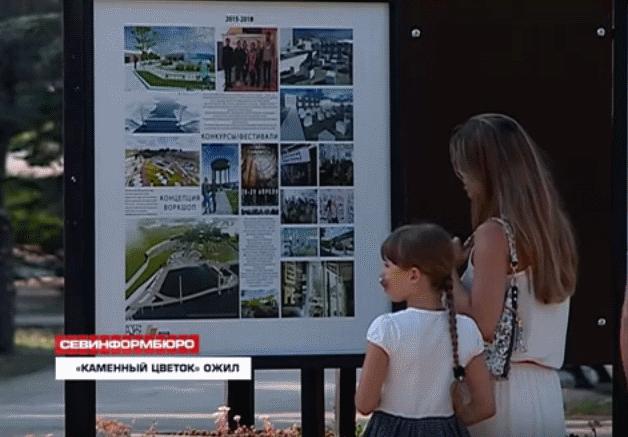 ForPost - Новости : В севастопольском парке «Каменный цветок» открылась новая выставка