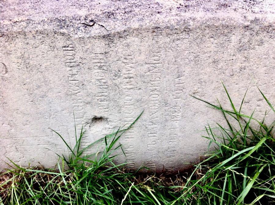 ForPost - Новости : Севастополец обнаружил утраченный памятник с братской могилы русских солдат