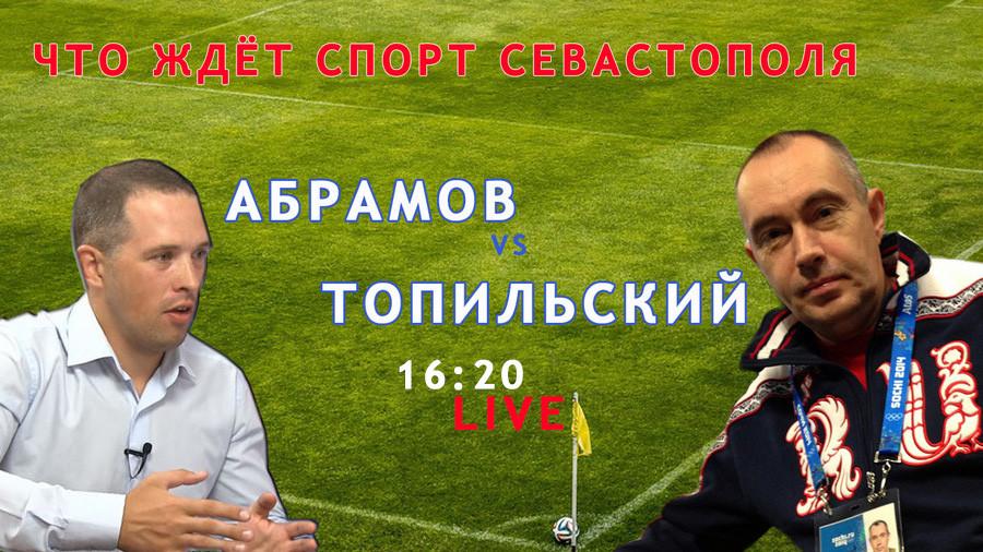 ForPost - Новости : «Забить гол» санкциям. Есть ли перспективы у севастопольского спорта?