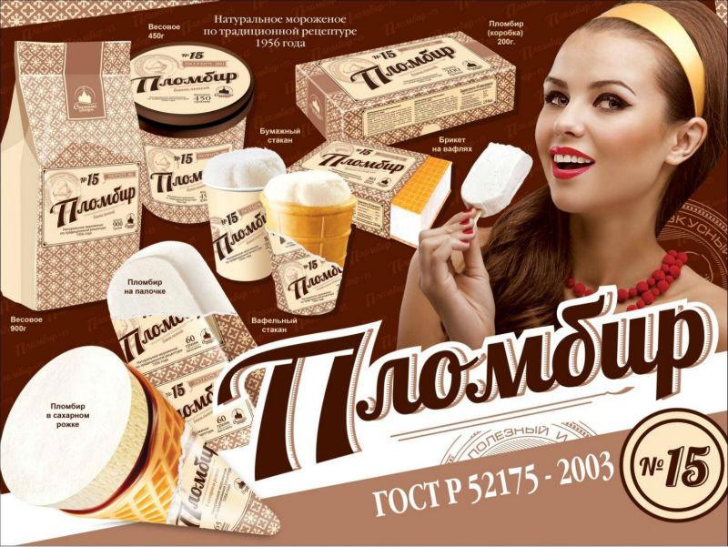 ForPost - Новости : В Севастополе появится советское мороженое собственного производства