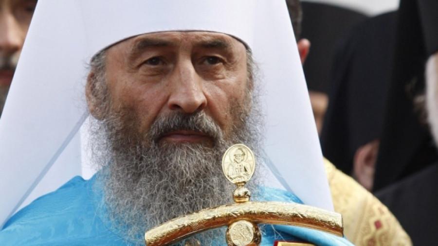 Глава УПЦ МП Онуфрий отказался встречаться с экзархами Константинопольской церкви