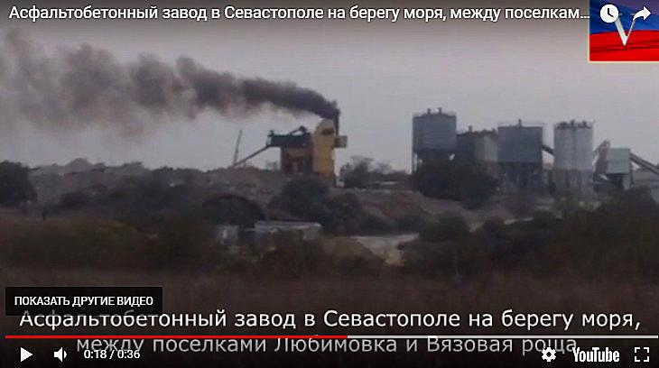 Асфальтовый завод отравляет воздух в Любимовке?