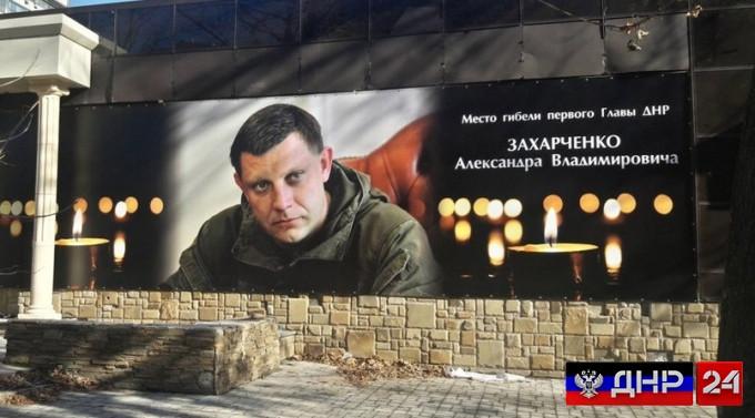 В ДНР увековечат память первого Главы Александра Захарченко