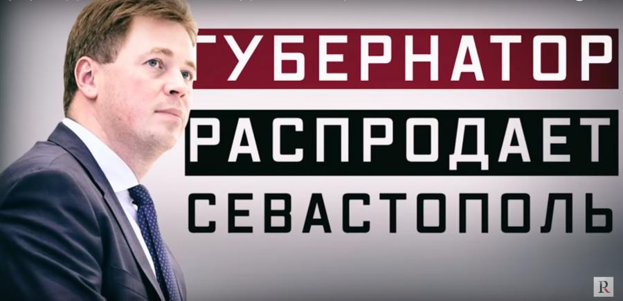 «Губернатор распродаёт Севастополь», - Руслан Осташко
