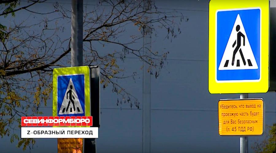 """В Севастополе переходить дорогу будут буквой """"зю"""""""