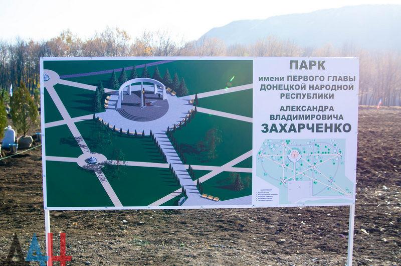 Закладка парка имени первого Главы ДНР Александра Захарченко состоялась в Донецке
