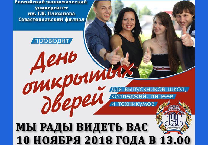 10 ноября РЭУ им. Г.В. Плеханова (Севастопольский филиал) проводит День открытых дверей