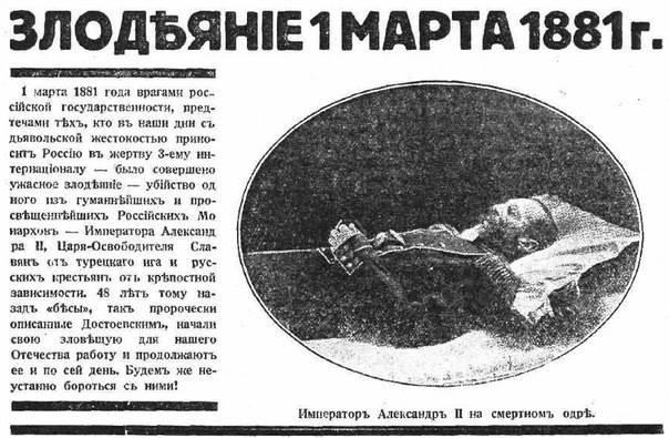 Рубашку со следами крови императора Александра II вернули России
