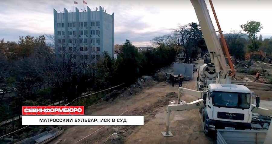 ForPost - Новости : Реконструкторы Матросского бульвара подготовили иск к правительству Севастополя