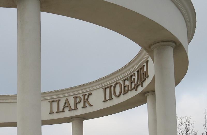 В Севастополе пройдут общественные слушания по Парку Победы
