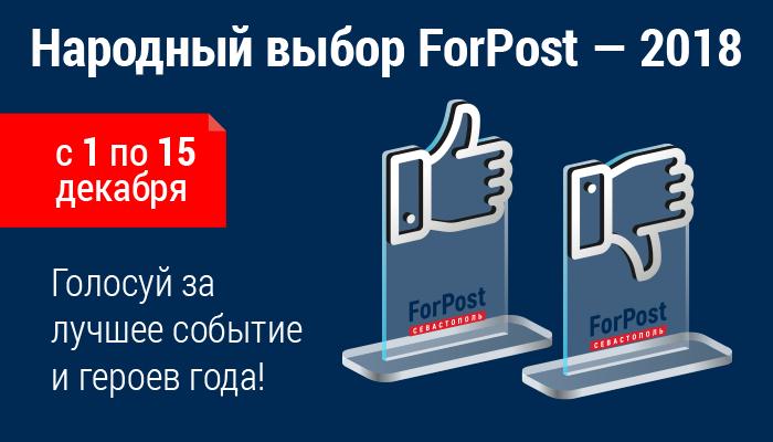 Народный выбор: кто достоин похвалы или порицания в Севастополе?