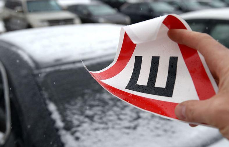 Знак «Шипы» для автомобилей официально отменен
