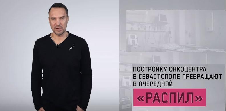 За строительством онкодиспансера в Севастополе стоит преступная схема, — Руслан Осташко