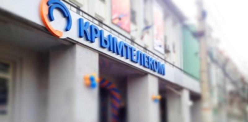 «Крымтелеком» продали со скидкой 305 миллионов рублей