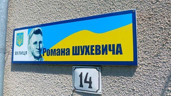 На Украине перепишут учебники из-за упоминаний о связи Шухевича с нацистами