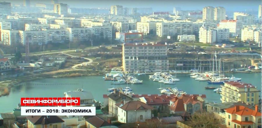 Итоги 2018 года в Севастополе. Экономика