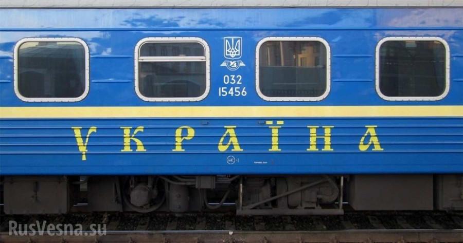 Прекращение ж/д сообщения с Россией неизбежно, — украинский министр (ВИДЕО)