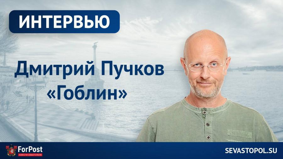 ForPost - Новости : «Правда — это то, что выгодно нам», — Дмитрий Goblin Пучков