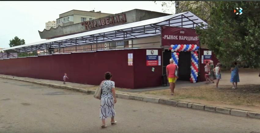 ForPost - Новости : Рынок «Народный» в Севастополе приказал долго жить