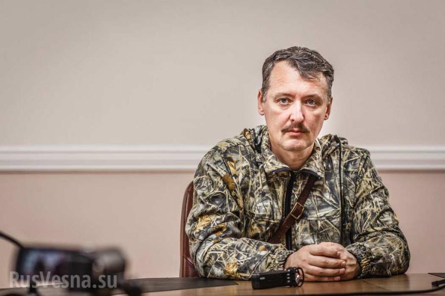 ForPost - Новости : На выборы в заксобрание Севастополя пойдёт Игорь Стрелков