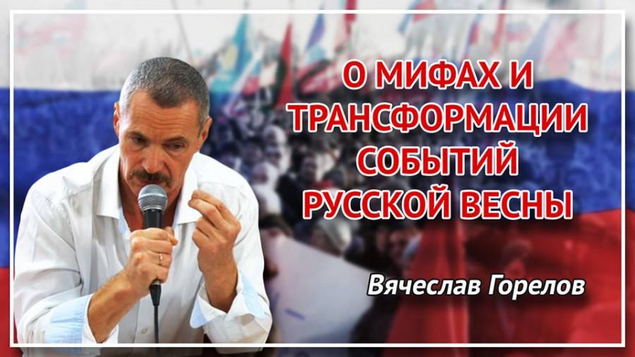 ForPost - Новости : Трансформация событий Русской весны происходит на наших глазах, – Горелов