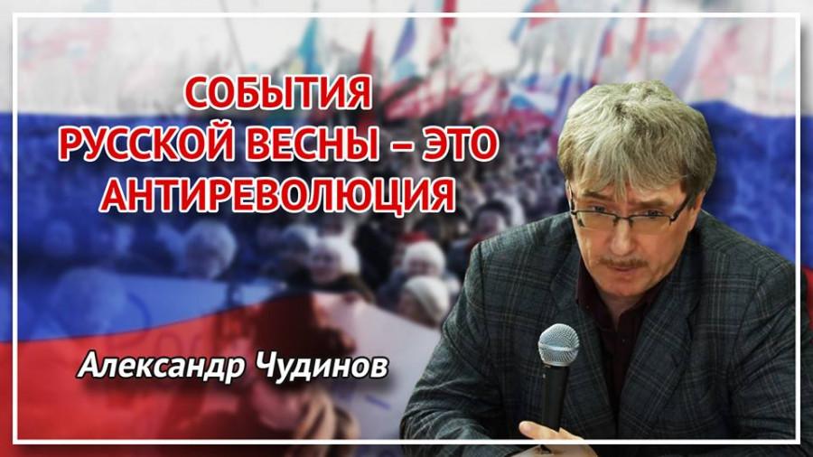 ForPost - Новости : «А что народ?» – историк об уникальности антиреволюционной Русской весны