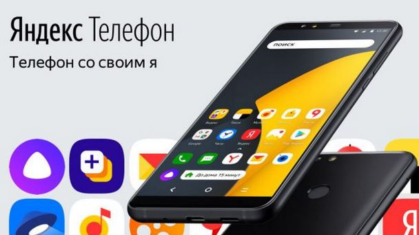 ForPost - Новости : «Яндекс» резко снизил цену на свой фирменный смартфон
