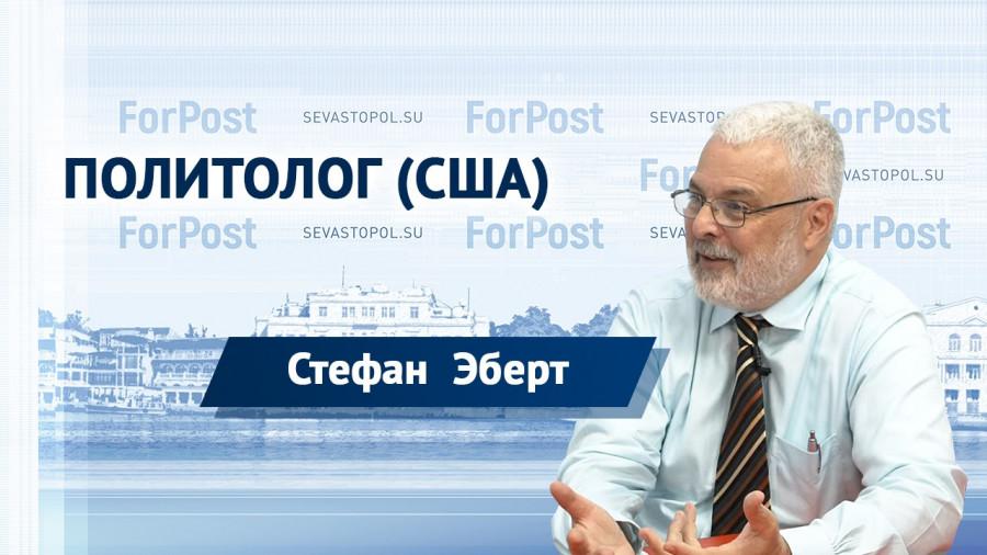 ForPost - Новости : «Россия – не империя зла», – американский политолог Стефан Эберт