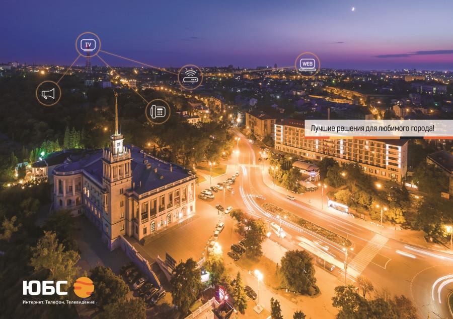 ForPost - Новости : Новый и быстрый: у монополиста связи Севастополя возник мощный конкурент
