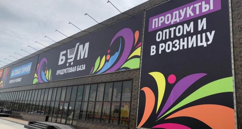 В Севастополе открылся гипермаркет материковой продуктовой сети