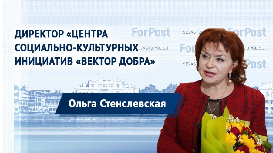 ForPost - Новости : «Благотворительность в Севастополе не так развита, как патриотизм» — Ольга Стенслевская