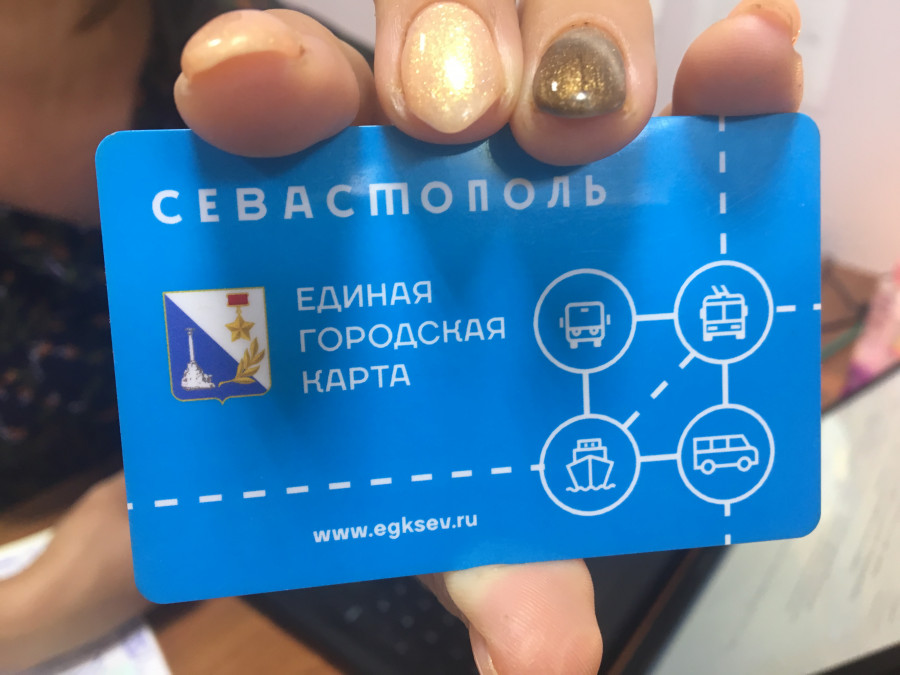 ForPost - Новости : Севастопольцы переплачивают за проезд в общественном транспорте