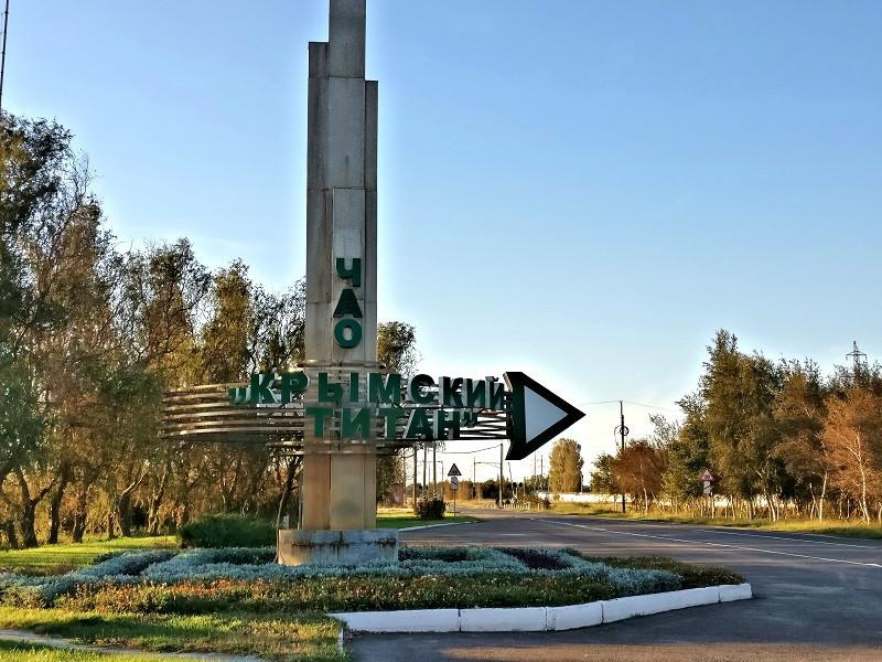 ForPost - Новости : Ждем повтора ЧС в Армянске? На севере Крыма снова выбросы завода «Титан»