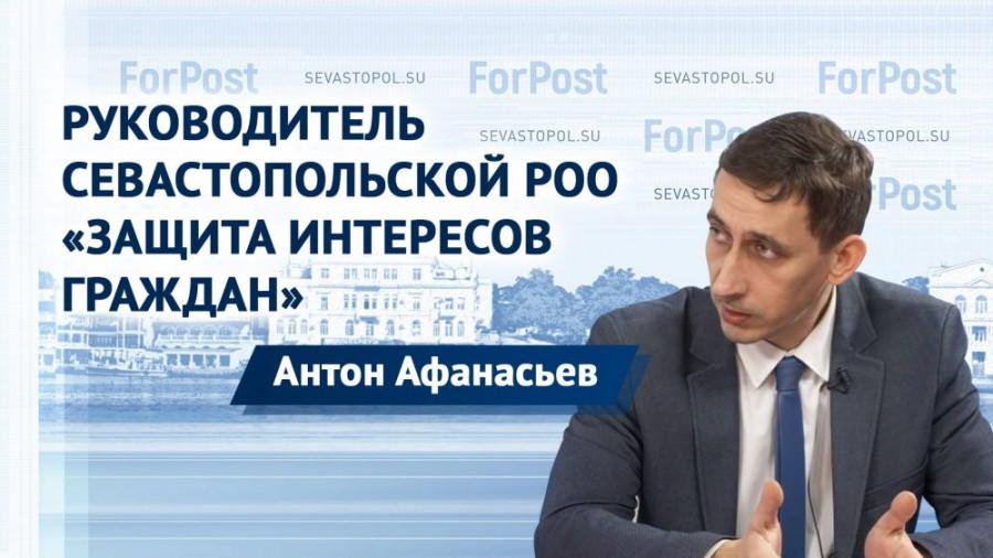 ForPost - Новости : В студии ForPost — руководитель СРОО «Защита интересов граждан» Антон Афанасьев