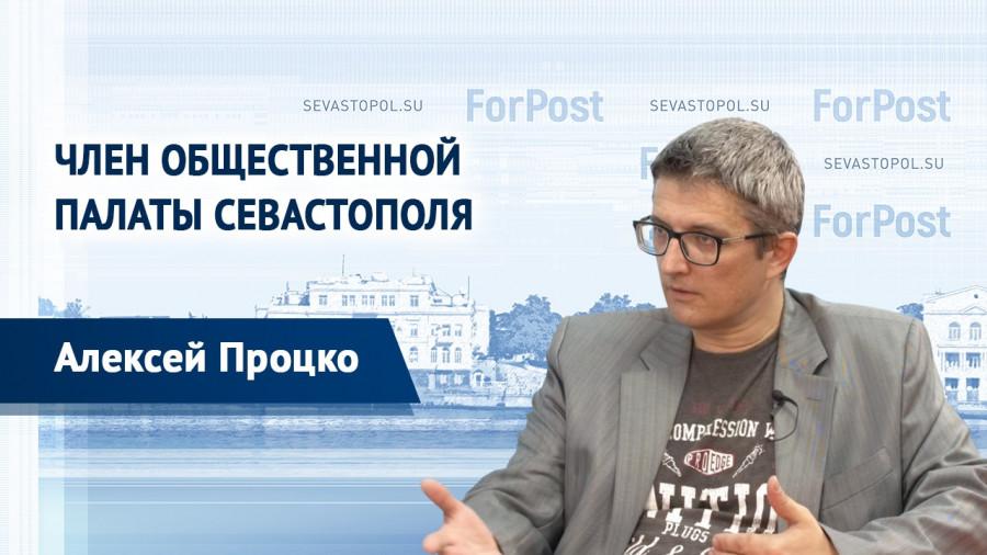 ForPost - Новости : «Врио губернатора тупо подставляют, пытаясь на этом деле спилить бабла», – Алексей Процко