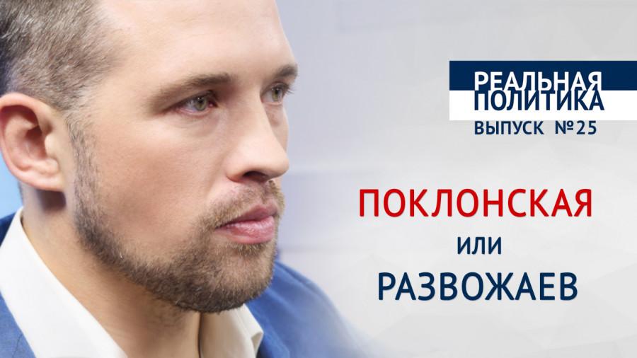 ForPost - Новости : Поклонская или Развожаев