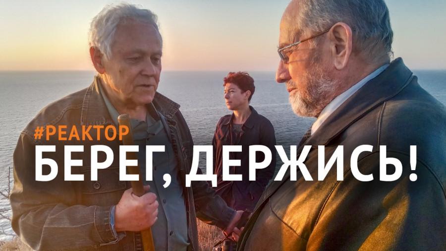 Реактор: Крымский берег, держись!