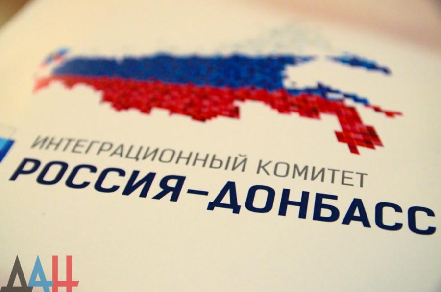 В Донецке при участии политиков ДНР, ЛНР и РФ началось обсуждение ...