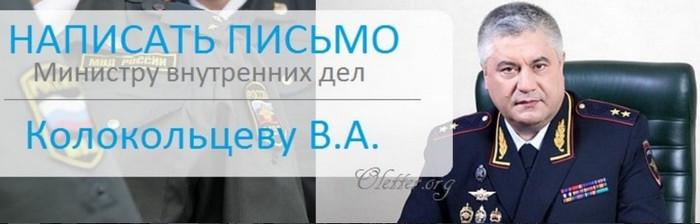 ForPost - Новости : Севастопольские депутаты написали Колокольцеву
