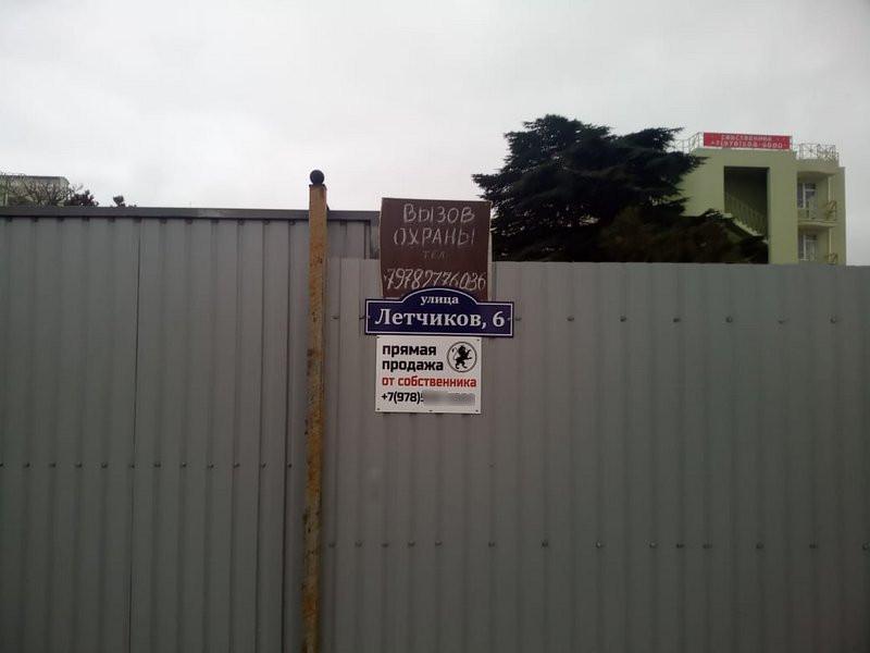 ForPost - Новости : Крымское диво: центр инвалидов в Севастополе превратился в апартаменты
