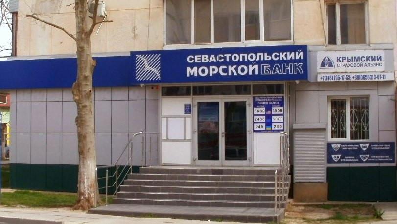 ForPost - Новости : Спасение хуже смерти? Что стоит за решением о санации Севастопольского морского банка