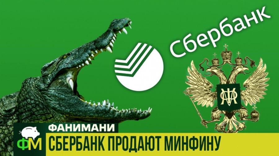 ForPost - Новости : Ловкость рук: пара слов о продаже Сбербанка