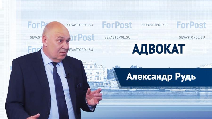 ForPost - Новости : Что можно и нельзя при встрече с полицией – севастопольский адвокат Александр Рудь